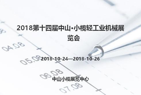 2018第十四届中山·小榄轻工业机械展览会
