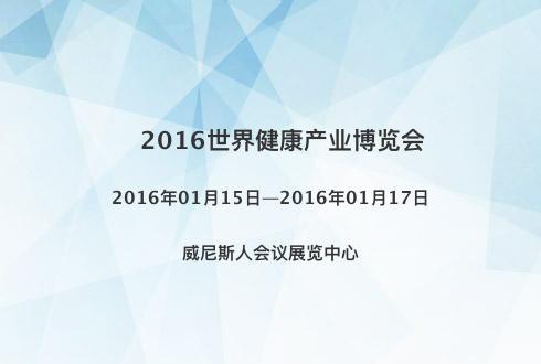 2016世界健康产业博览会