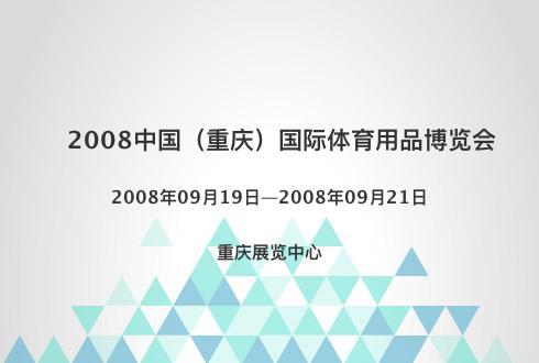 2008中国(重庆)国际体育用品博览会