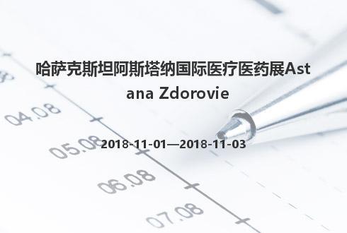 哈萨克斯坦阿斯塔纳国际医疗医药展Astana Zdorovie