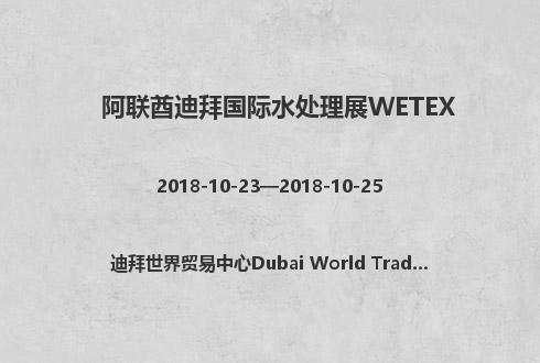 阿联酋迪拜国际水处理展WETEX