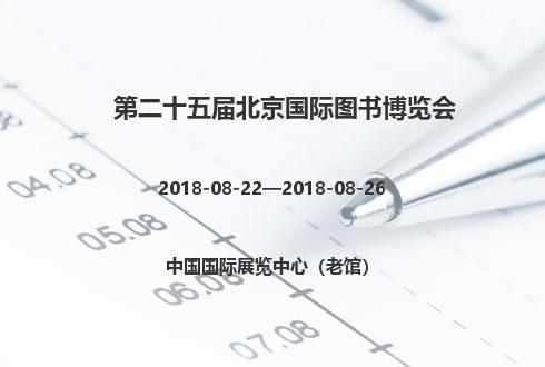 第二十五屆北京國際圖書博覽會