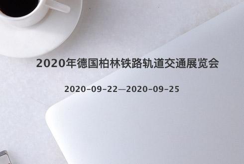 2020年德国柏林铁路轨道交通展览会