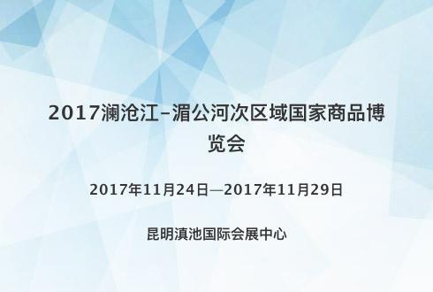2017澜沧江-湄公河次区域国家商品博览会