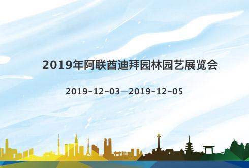 2019年阿联酋迪拜园林园艺展览会