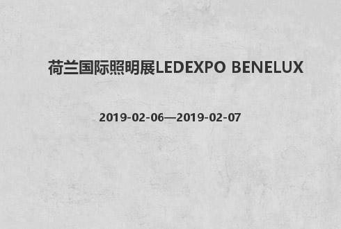 荷兰国际照明展LEDEXPO BENELUX