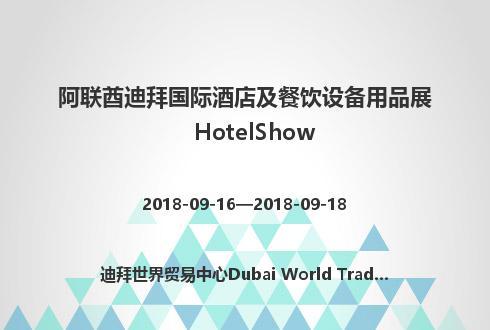 阿联酋迪拜国际酒店及餐饮设备用品展HotelShow