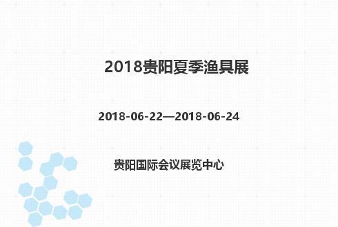 2018贵阳夏季渔具展