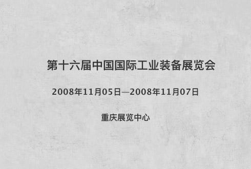 第十六届中国国际工业装备展览会