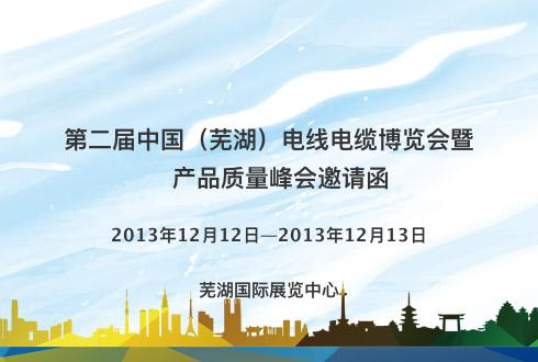 第二届中国(芜湖)电线电缆博览会暨产品质量峰会邀请函