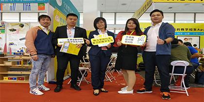 2020中国(北京)国际教育培训及品牌加盟展览会