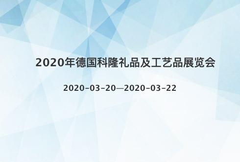 2020年德国科隆礼品及工艺品展览会
