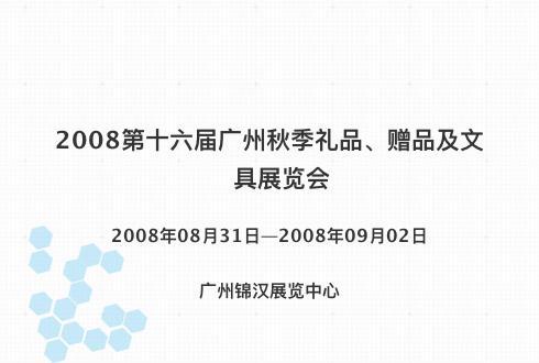 2008第十六届广州秋季礼品、赠品及文具展览会