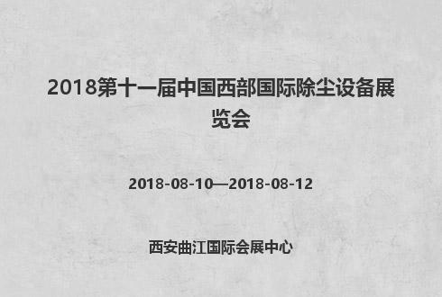 2018第十一届中国西部国际除尘设备展览会