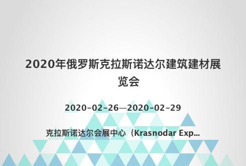 2020年俄罗斯克拉斯诺达尔建筑建材展览会