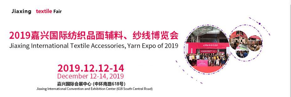 2019中国(嘉兴)国际纺织品面辅料、纱线博览会
