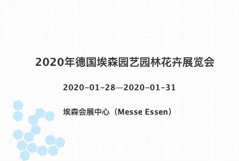 2020年德国埃森园艺园林花卉展览会