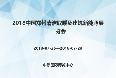 2018中国郑州清洁取暖及建筑新能源展览会
