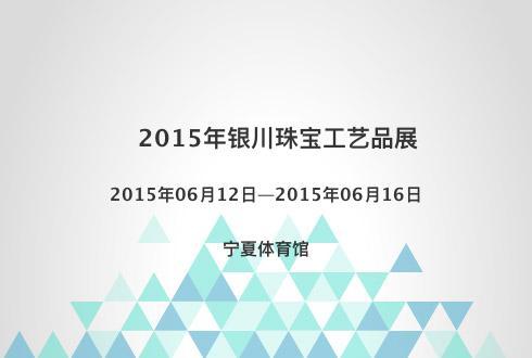 2015年银川珠宝工艺品展