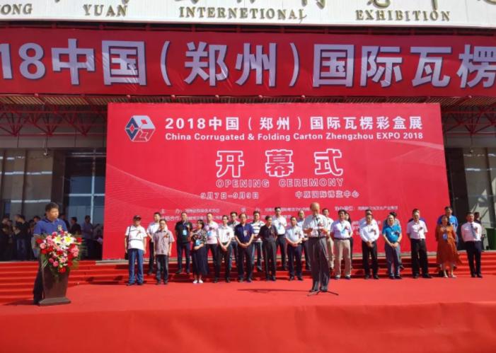 2019中国(郑州)国际瓦楞彩盒暨包装印刷产业博览会