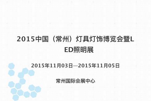 2015中国(常州)灯具灯饰博览会暨LED照明展