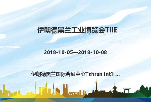 伊朗德黑兰工业博览会TIIE