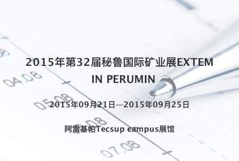 2015年第32届秘鲁国际矿业展EXTEMIN PERUMIN