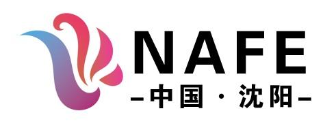 2020中国(沈阳)葡萄酒及烈酒展览会