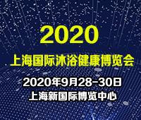 2020上海國際沐浴健康博覽會