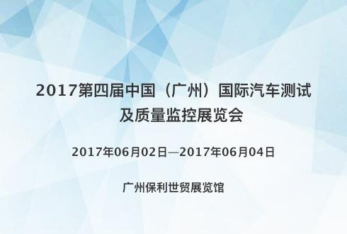 2017第四届中国(广州)国际汽车测试及质量监控展览会