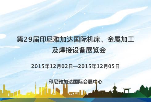 第29届印尼雅加达国际机床、金属加工及焊接设备展览会