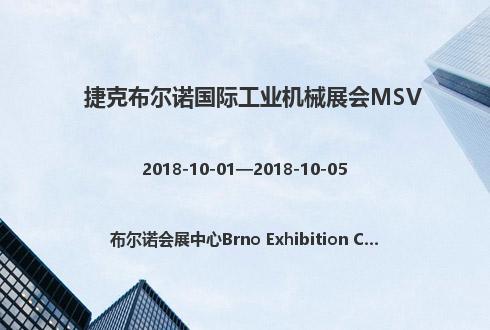 捷克布尔诺国际工业机械展会MSV