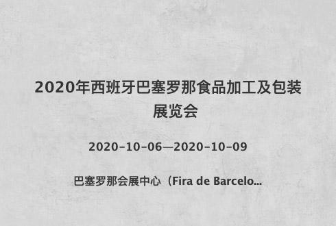 2020年西班牙巴塞罗那食品加工及包装展览会