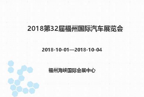 2018第32届福州国际汽车展览会