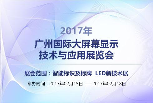 2017年广州国际大屏幕显示技术与应用展览会