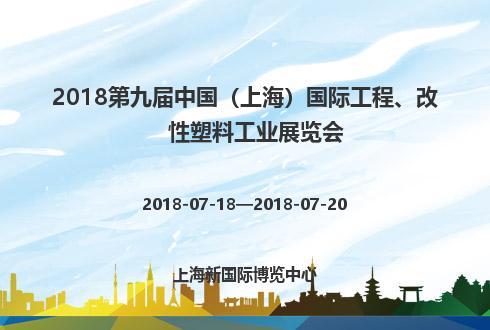 2018第九届中国(上海)国际工程、改性塑料工业展览会