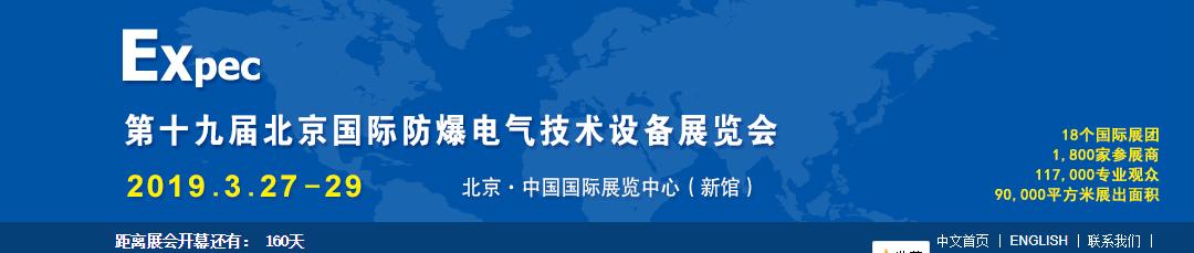 北京国际防爆电器技术设备展览会