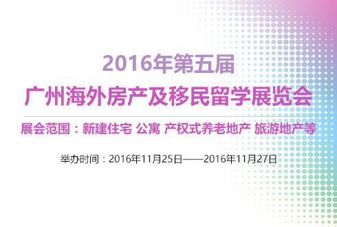 2016年第五届广州海外房产及移民留学展览会
