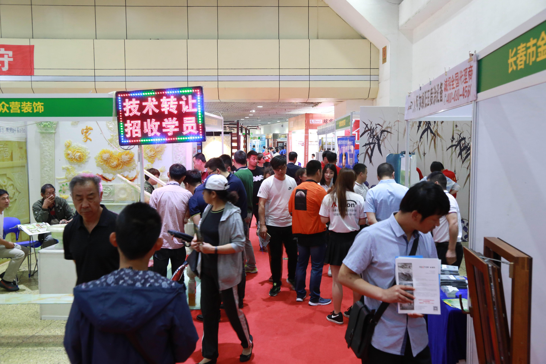 第二十四届中国国际建筑装饰材料展览会