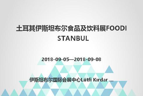 土耳其伊斯坦布尔食品及饮料展FOODISTANBUL