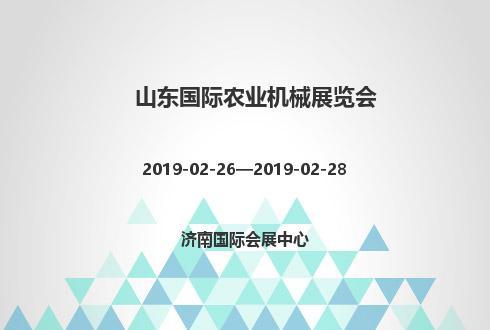 2019年山东国际农业机械展览会