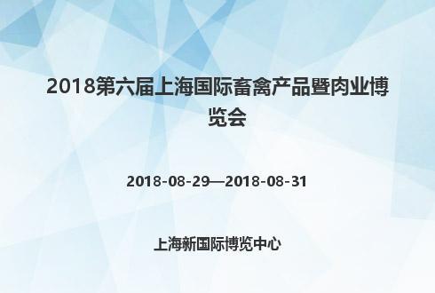 2018第六届上海国际畜禽产品暨肉业博览会