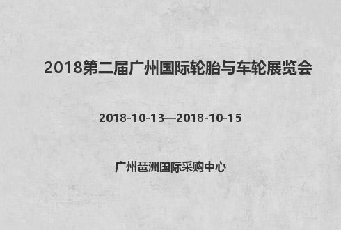 2018第二届广州国际轮胎与车轮展览会