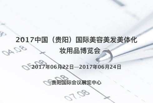2017中国(贵阳)国际美容美发美体化妆用品博览会
