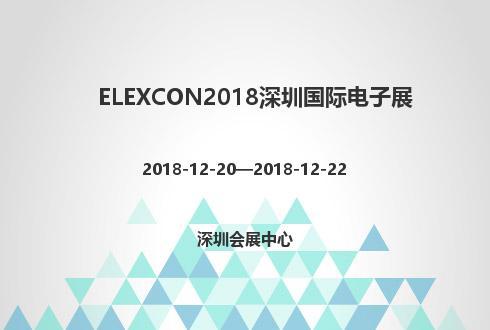 ELEXCON2018深圳国际电子展