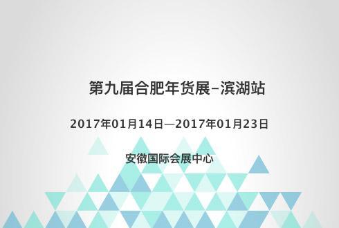 第九届合肥年货展-滨湖站