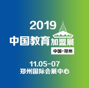 2019中国教育项目加盟与教育科技展览会