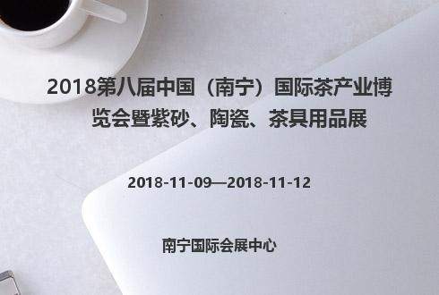 2018第八届中国(南宁)国际茶产业博览会暨紫砂、陶瓷、茶具用品展