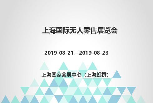 2019年上海国际无人零售展览会