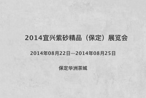 2014宜兴紫砂精品(保定)展览会